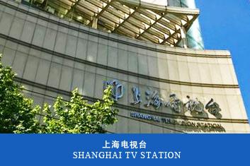 上海电视台