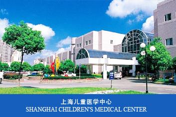 儿童医学中心